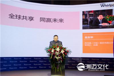 2015惠而浦全球(中国区)供应商年会